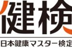 第六回「日本健康マスター検定」京都会場担当でした