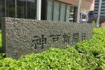 いよいよ日曜日はKOBE style 健康セミナー@神戸新聞社