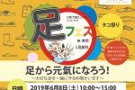 足フェス in 大阪