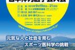 日本体力医学会大会  抄録提出
