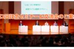 日本健康マスター検定「第2回記念セミナー&交流会」まもなくです。