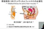 第76回 日本体力医学会大会 一般演題発表