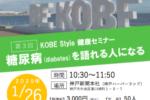 第3回 KOBE style 健康セミナーについて。