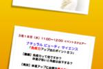 阪急イングス「ナチュラル ビューティ サイエンス」開催します