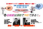 日本フットケア・足病医学会 主催学術セミナー