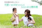 可愛いおばあちゃんになるための教科書 〜健康〜