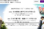 「日本健康支援学会」「日本介護予防・健康づくり学会」合同の学術大会